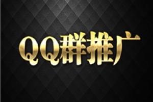 《玩赚QQ群推广》