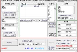集客企点QQ辅助软件v42+注册机