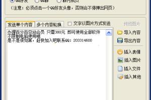 豪迪QQ群发器 v2019.3.6+注册机