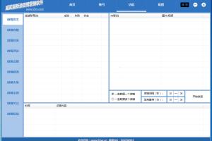威武猫新浪微博营销软件v1.7+注册机.