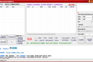 集客QQ群成员提取器v34.2+注册机