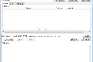 天音阿里巴巴产品批量复制采集软件 v1.68+注册机