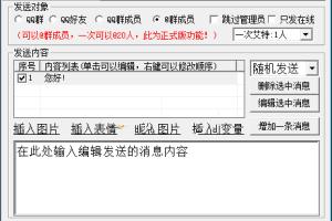 集客QQ群发器18.6+注册机