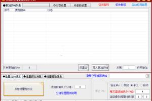 集客营销QQ辅助软件v29.2+注册机