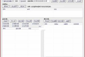 集客QQ空间访客提取器7.6+注册机