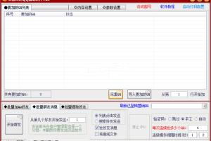 集客营销QQ辅助软件v30+注册机