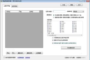 阿尔法旺卖家采集 v2.0.4+注册机