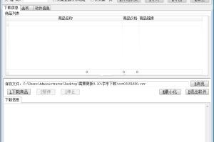 天音京东店铺商品批量复制下载软件 V1.17+注册机