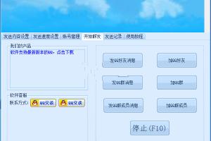 U88QQ群发软件V6.36+注册机