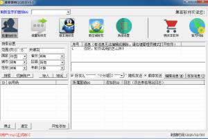 集客营销QQ助手v6.2+注册机