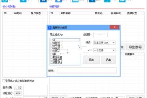 集客QQ群成员提取器V1.75+注册机