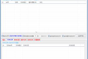 集客批量QQ说说发表助手+注册机