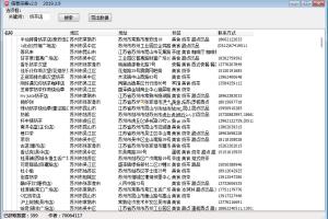 集客地图商家信息采集V2+注册机