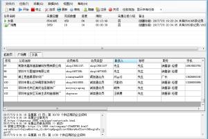 阿里巴巴会员信息采集软件(中国站)V11.0.0.8+注册机