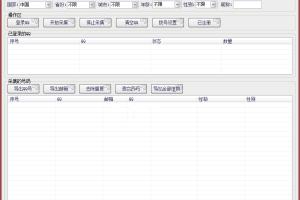 集客QQ号码采集器6.3+注册机
