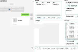 PC2.6538协议全自动采集识别秒加群/本地导入二维码/加群发消息/发完消息自动退群