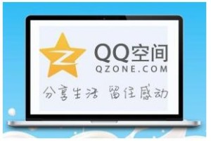 QQ空间评论引流脚本2.0