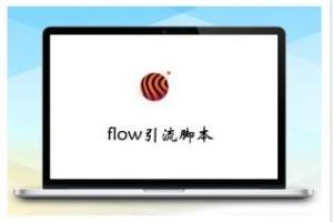 flow引流脚本2.0