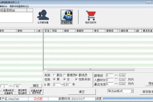 集客不加群提取群成员v12.1+注册机