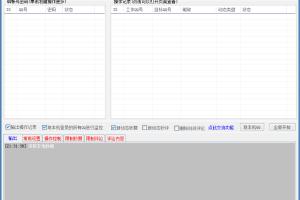 集客批量QQ空间动态秒评秒赞助手2019.5.27+注册机