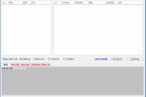 集客批量QQ好友动态秒赞分享助手v2019.6.8+注册机