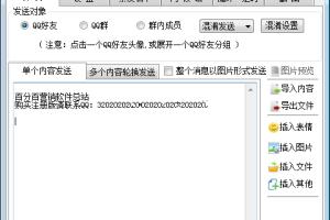 可信QQ群发器v20190705+注册机
