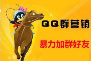20197月发布QQ无限爆群/vip全免费版/独立后台/离线协议/暴力加群好友无限制