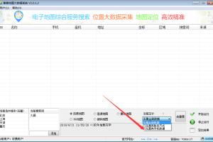 集客地图大数据系统v3.0.1.1+注册机
