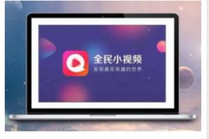 全民小视频引流脚本4.0