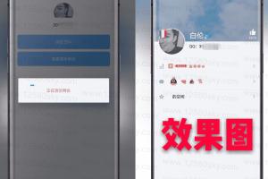 安卓最新QQ空白资料工具v4.0.1 清空资料卡