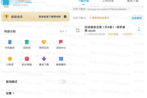 安卓百度网盘不限速工具v10.0.0去广告