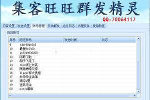 集客旺旺群发精灵V6.37+注册机
