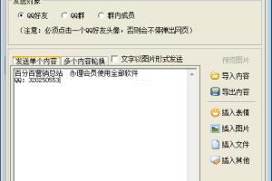 集客QQ群发器v2019注册机+注册机