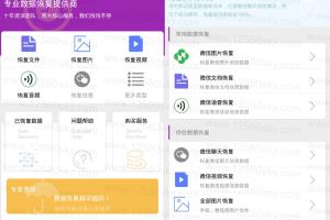 安卓微信恢复会员版v1010 WX数据复原