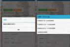 安卓微信自动刷步助手 QQ步数自动刷取