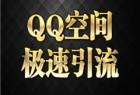 《QQ空间极速引流》