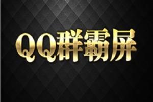 《QQ群霸屏技术》