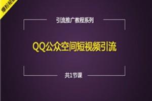 《QQ公众空间短视频引流》浏览过万到几十万