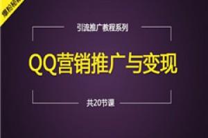 QQ营销推广与变现