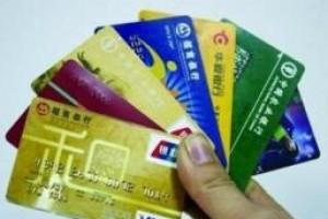 信用卡和网贷中介月入十万运作方法