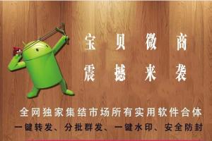 安卓微商宝贝(微商工具箱) 支持官方最新微信/插件式营销不封号/群发/通讯录加粉 (全网独家会员专享)