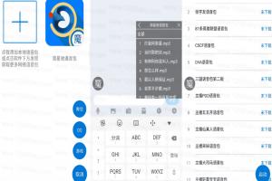 安卓魔性语音包v2.2.2 好玩语音模拟器
