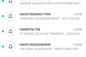 安卓熊猫短信哄渣机2.0 一分钟99+