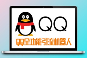 2020年3月QQ全功能引流机器人/群发语音图文卡片/护群群管/采集加群软件