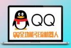 2020年5月QQ全功能引流机器人/群发语音图文卡片/护群群管/采集加群软件
