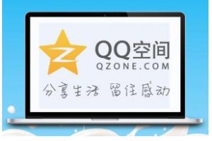 QQ空间评论引流脚本4.0