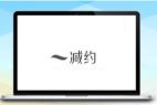 减约引流软件1.0