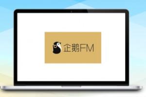 企鹅FM引流脚本2.0