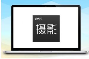 POCO引流软件