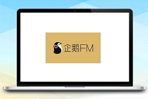 企鹅FM引流脚本3.0